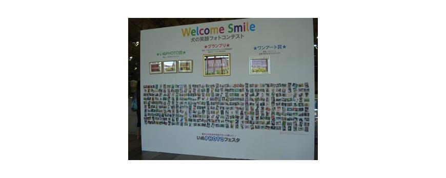 Interpets Japon 2012